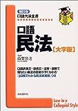 口語民法 大字版 (口語六法全書)