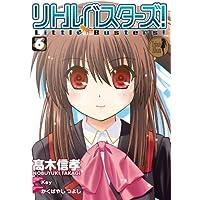 リトルバスターズ! (6) (電撃コミックス)