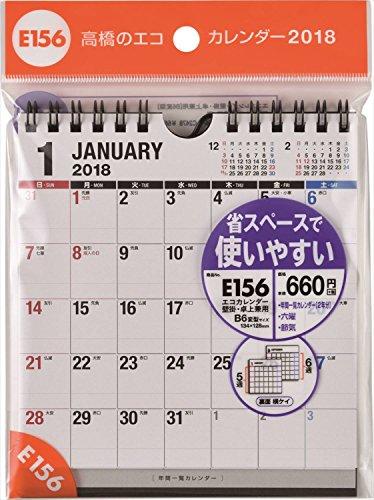 高橋 2018年 カレンダー 卓上 B6変型 E156