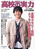 2011 高校の実力 大学入試全記録 2011年 6/18号