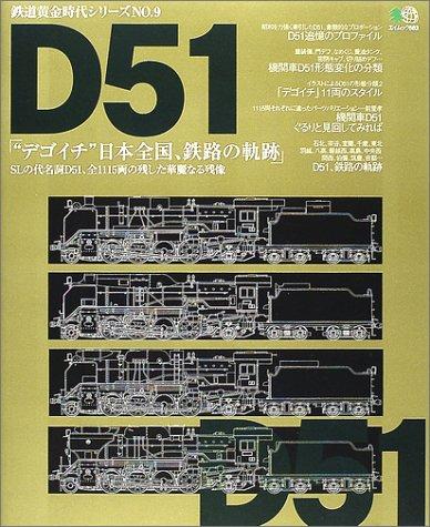 """D51「""""デゴイチ""""日本全国、鉄路の軌跡」―SLの代名詞D51、全1115両の残した華麗なる残像 (エイムック―鉄道黄金時代シリーズ (583))"""