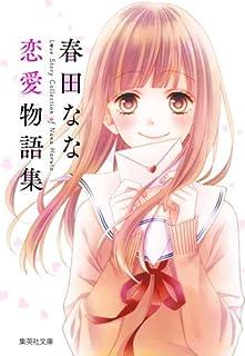 春田なな 恋愛物語集 (集英社文庫 は 48-1)