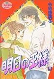 明日の王様 (5) (ヤングユーコミックス)