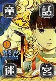 童話迷宮 上巻 (バンチコミックス)