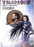 オカレスク大帝の夢―女戦士エフェラ&ジリオラ〈6〉 (講談社X文庫―ホワイトハート)