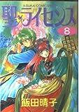 聖(セント)〓ライセンス (8) (Asuka comics DX)