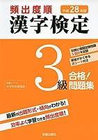 頻出度順漢字検定3級合格!問題集〈平成28年度〉