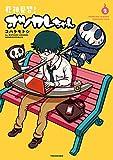 死神見習! オツカレちゃん 2 完結 (バンブーコミックス)