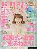 ゼクシィ関西 2020年 7月号 【特別付録】シンデレラキッチンツール
