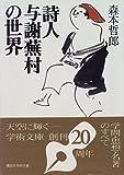 詩人 与謝蕪村の世界 (講談社学術文庫)