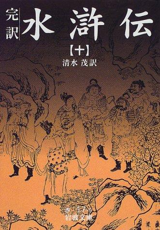 完訳 水滸伝〈10〉 (岩波文庫)の詳細を見る