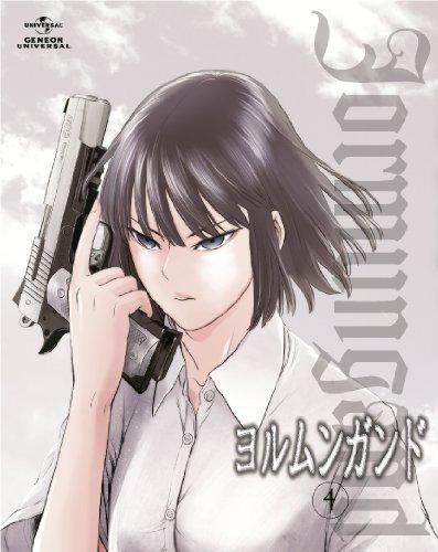 ヨルムンガンド 4 <初回限定版> [Blu-ray] /
