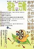 季刊福祉労働158号 特集:学校における合理的配慮と親の付き添い問題