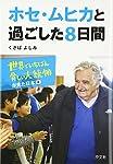 ホセ・ムヒカと過ごした8日間―世界でいちばん貧しい大統領が見た日本