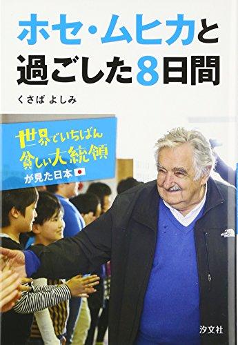 ホセ・ムヒカと過ごした8日間―世界でいちばん貧しい大統領が見た日本(9784811323640)