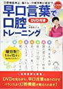 早口言葉で口腔トレーニング DVD付き 口腔機能向上・脳トレ・介護予防に役立つ (レクリエブックス)