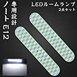 ノートE12 LED ルームランプ 日産 ノート E12 前期 後期 ニッサン NOTE E12 専用設計 ホワイト 室内灯 爆光 カスタムパーツ ルームランプセット 取付簡単 全2点 一年保証 (ノートE12 用)