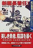 紅の勇者オナー・ハリントン / デイヴィッド ウェーバー のシリーズ情報を見る