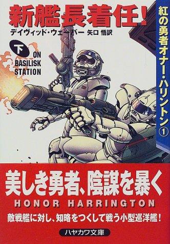 新艦長着任!〈下〉―紅の勇者オナー・ハリントン(1) (ハヤカワ文庫SF)