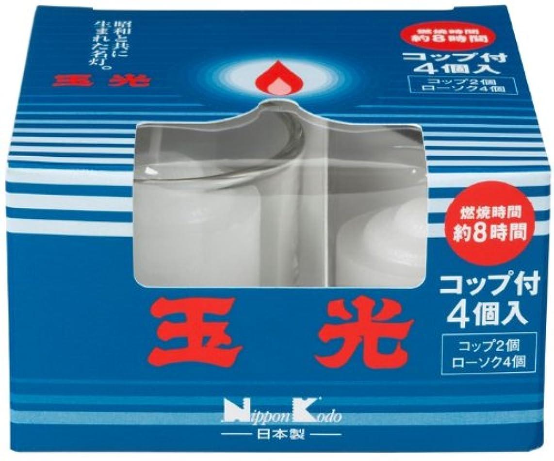 ブリーフケース常習的媒染剤玉光ローソク コップローソク4個入 コップ2個付