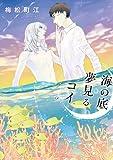 海の底 夢見るコイ (B's-LOVEY COMICS)