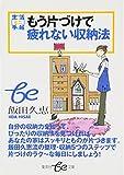 もう片づけで疲れない収納法―生活ミニ手帖 (集英社be文庫)