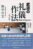 武道の礼儀作法 画像