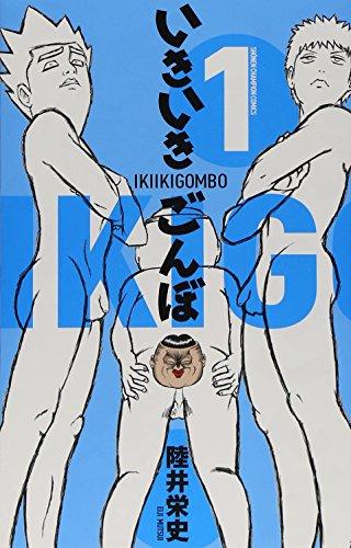 いきいきごんぼ 1 (少年チャンピオン・コミックス)の詳細を見る
