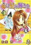 心に星の輝きを 2巻 (マッグガーデンコミックス)
