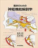 臨床のための神経機能解剖学 画像