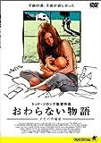 おわらない物語~アビバの場合~ [DVD]