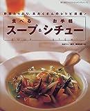 食べるスープ&お手軽シチュー―野菜たっぷり、具だくさんのレシピ満載! (婦人生活ファミリークッキングシリーズ)