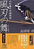 風刃の舞―北町奉行所捕物控 (時代小説文庫)