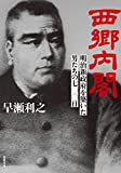 西郷内閣 明治新政府を築いた男たちの七〇〇日 (双葉文庫)