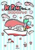 KIRIMIちゃん.のおさかなブック
