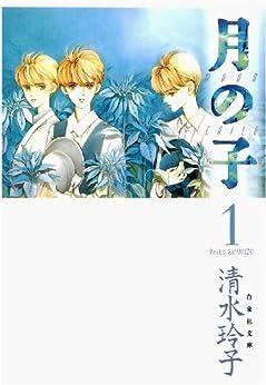 [清水玲子]の月の子 MOON CHILD 1 (白泉社文庫)
