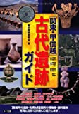 関東・甲信越 古代遺跡ガイド