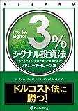 3%シグナル投資法 ──だれでもできる「安値で買って高値で売る」バリューアベレージ法 -