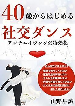 [山野井 誠]の40歳からはじめる社交ダンス: アンチエイジングの特効薬