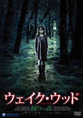 ウェイク・ウッド~蘇りの森~ [DVD]の詳細を見る
