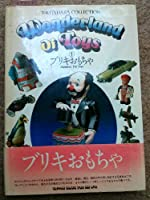 Wonderland of toys―T.Kitahara collection (1) (WONDERLAND OF TOYS 1)