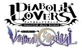「DIABOLIK LOVERS VANDEAD CARNIVAL」の関連画像