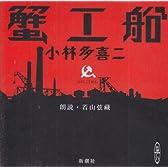 蟹工船 新潮CD