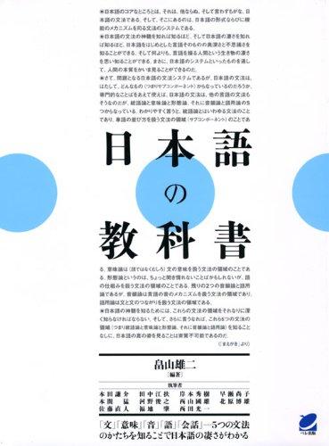 日本語の教科書の詳細を見る