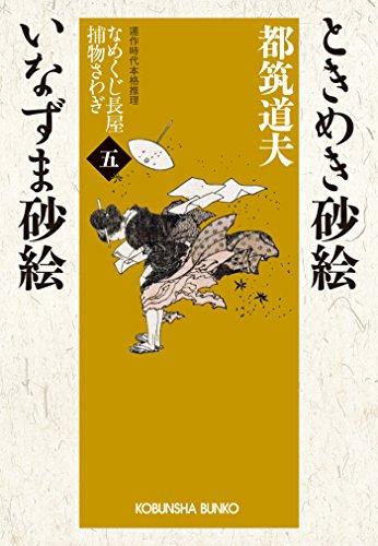 ときめき砂絵 いなずま砂絵~なめくじ長屋捕物さわぎ(五)~ (光文社文庫)