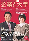 月刊「企業と大学」2019年1月号・創刊3号 (特集「ひかりTV」で躍進、4Kコンテンツぞくぞく/NTTぷらら)