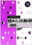 日本語文法演習 敬語を中心とした対人関係の表現―待遇表現 上級 (日本語文法演習-上級-)