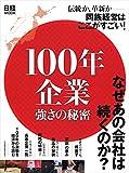 100年企業 強さの秘密 (日経ムック)