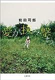 愛が挟み撃ち (文春e-book)