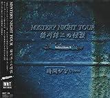 稲川淳二の怪談 MYSTERY NIGHT TOUR  Selection9 「時間がない・・・」 画像